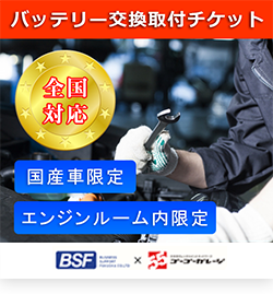 バッテリー交換(輸入車 エンジンルーム内)